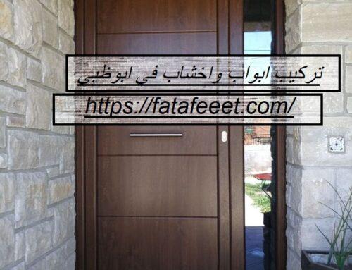 تركيب ابواب واخشاب في ابوظبي |0521806613| تفصيل ابواب