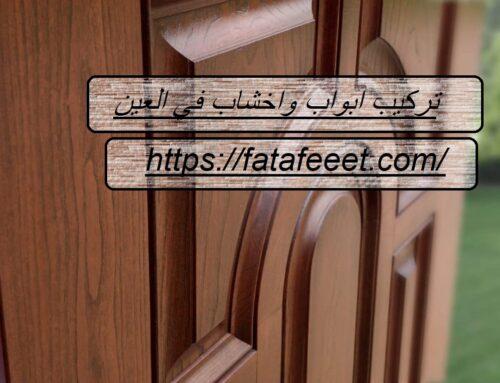 تركيب ابواب واخشاب في العين |0521806613| تفصيل ابواب
