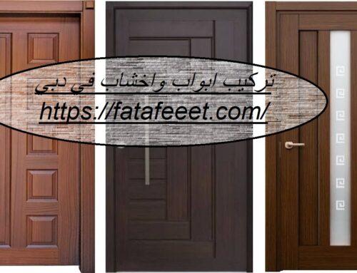 تركيب ابواب واخشاب في دبي |0521806613| تفصيل ابواب