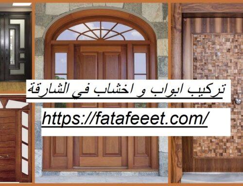 تركيب ابواب و اخشاب في الشارقة |0521806613| تفصيل ابواب