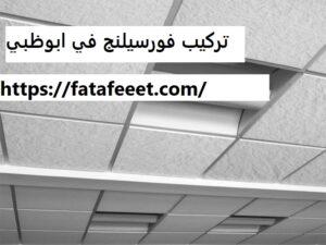 تركيب فورسيلنج في ابوظبي