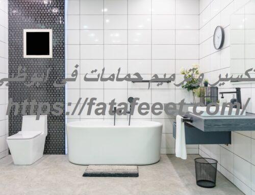 تكسير وترميم حمامات في ابوظبي |0521806613