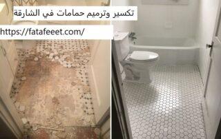 تكسير وترميم حمامات في الشارقة