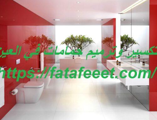 تكسير وترميم حمامات في العين |0521806613| شركة ليزا