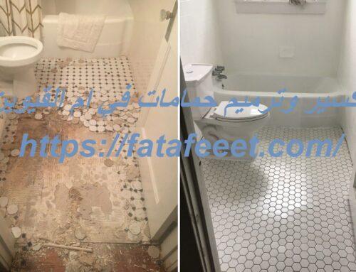 تكسير وترميم حمامات في ام القيوين |0521806613