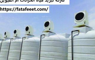 شركة تبريد مياه الخزانات ام القيوين