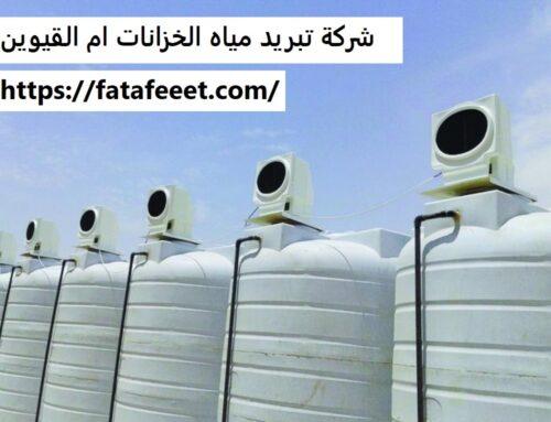 شركة تبريد مياه الخزانات ام القيوين |0521806613| توريد وتركيب