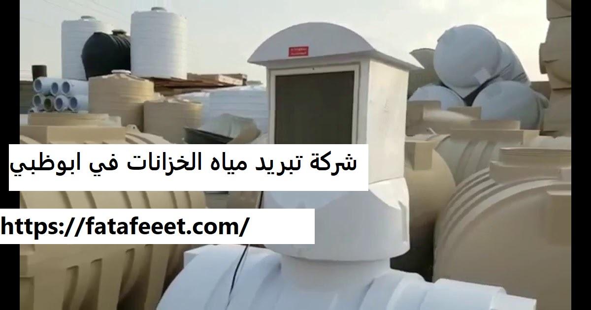 شركة تبريد مياه الخزانات في ابوظبي