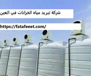 شركة تبريد مياه الخزانات في العين
