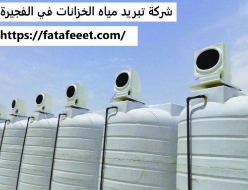 شركة تبريد مياه الخزانات في الفجيرة |0521806613
