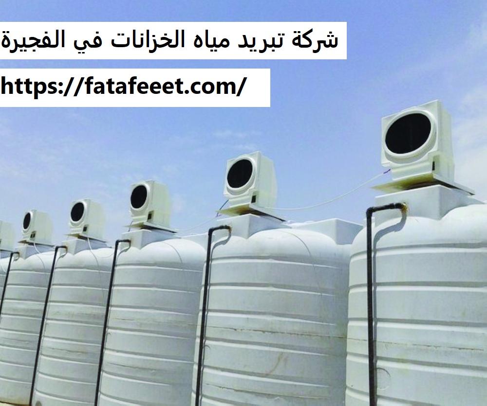 شركة تبريد مياه الخزانات في الفجيرة