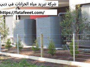 شركة تبريد مياه الخزانات في دبي