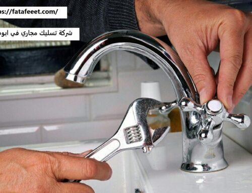 شركة تسليك مجاري في ابوظبي |0521806613| تنظيف المجاري