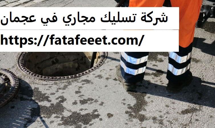 شركة تسليك مجاري في عجمان