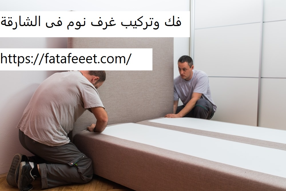 فك وتركيب غرف نوم فى الشارقة