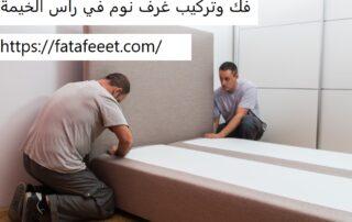 فك وتركيب غرف نوم في راس الخيمة