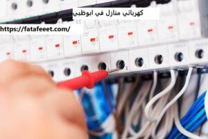 كهربائي منازل في ابوظبي