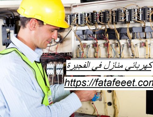 كهربائي منازل في الفجيرة |0521806613| افضل كهربائي