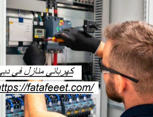 كهربائي منازل في دبي |0521806613| اعمال كهرباء