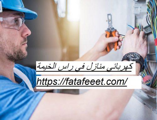 كهربائي منازل في راس الخيمة |0521806613| اعمال الكهرباء