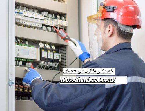كهربائي منازل في عجمان |0521806613| اعمال الكهرباء